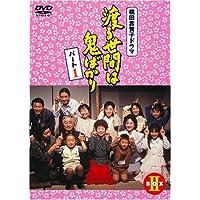 渡る世間は鬼ばかり パート1 DVD-BOX 2