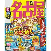るるぶ名古屋'19 (るるぶ情報版(国内))