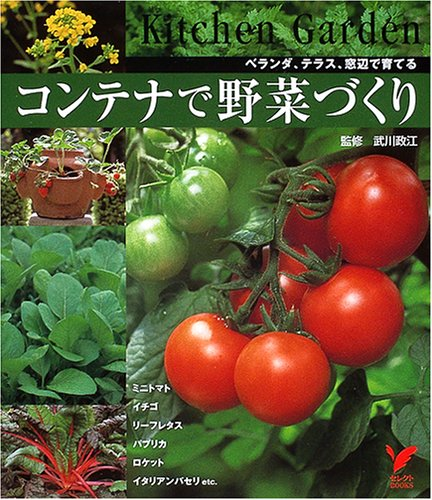 コンテナで野菜づくり―ベランダ、テラス、窓辺で育てる (セレクトBOOKS)の詳細を見る
