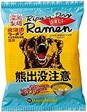 藤原製麺 熊出没注意 塩ラーメン 111g×10袋