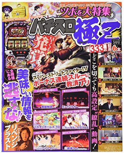 パチスロ極Z(ゼット) 2016年 05 月号 [雑誌]