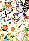 ハレのヒ タヌキの良いふるまい(1) (ヤングマガジンコミックス)