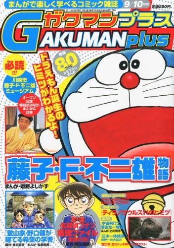 GAKUMANplus (ガクマンプラス) 2011年 09月号 [雑誌]