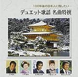 100年後の日本人に残したい・・・デュエット歌謡 名曲特撰