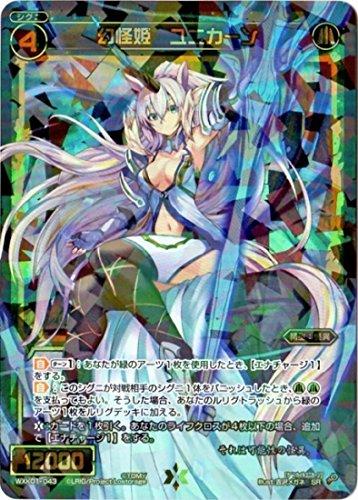WIXOSS-ウィクロス-/WXK01-043 幻怪姫 ユニカーン SR