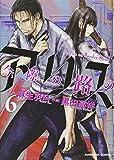今際の路のアリス 6 (サンデーGXコミックス)