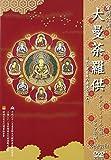 聲明公演 大曼荼羅供‐日本伝統音楽の源流を求めて
