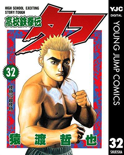 高校鉄拳伝タフ 32 (ヤングジャンプコミックスDIGITAL)