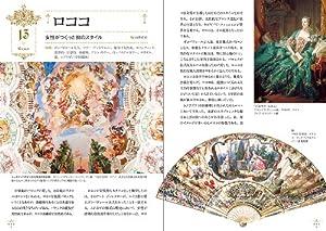ヨーロッパの装飾と文様