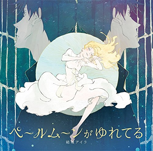 TVアニメ『ACCA13区監察課』ED主題歌「ペールムーンがゆれてる」 - 結城アイラ
