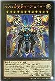 遊戯王 No.93 希望皇ホープ・カイザー VB18-JP002 ウルトラ
