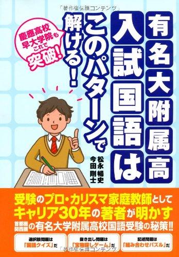 有名大附属高入試国語はこのパターンで解ける!―慶應高校 早大学院もこれで突破!