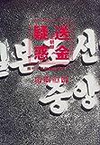 北朝鮮「送金疑惑」―解明 日朝秘密資金ルート