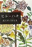 ヒト・ハナ―國司華子画文集