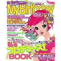 My Birthday (マイバースデイ) 2006年 03月号