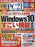 日経PC21 2018年 7 月号