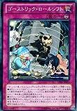 遊戯王 LVAL-JP074-N 《ゴーストリック・ロールシフト》 Normal