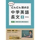 たくや式どんどん読める中学英語長文2 (朝日中高生新聞の学習参考書)