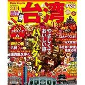 まっぷる台湾'14 (マップルマガジン)