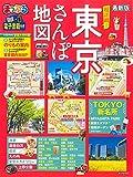 まっぷる 超詳細! 東京さんぽ地図mini (マップルマガジン 関東)