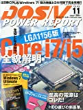 DOS/V POWER REPORT (ドス ブイ パワー レポート) 2009年 11月号 [雑誌]