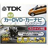 TDK カーDVD・カーナビ乾式レンズクリーナ [DVD-SLC7G]