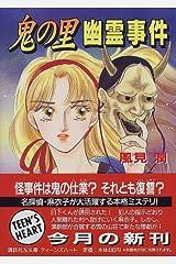 鬼の里幽霊事件 (講談社X文庫―ティーンズハート) 文庫