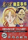 鬼の里幽霊事件 (講談社X文庫―ティーンズハート)