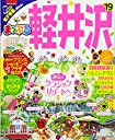 まっぷる 軽井沢 039 19 (マップルマガジン 甲信越 5)