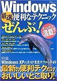 Windows厳選便利なテクニック「ぜんぶ」!―すごいテク、満載! (TJムック)