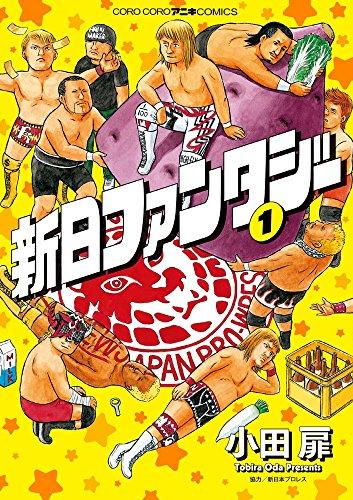 新日ファンタジー 1 (てんとう虫コミックススペシャル)