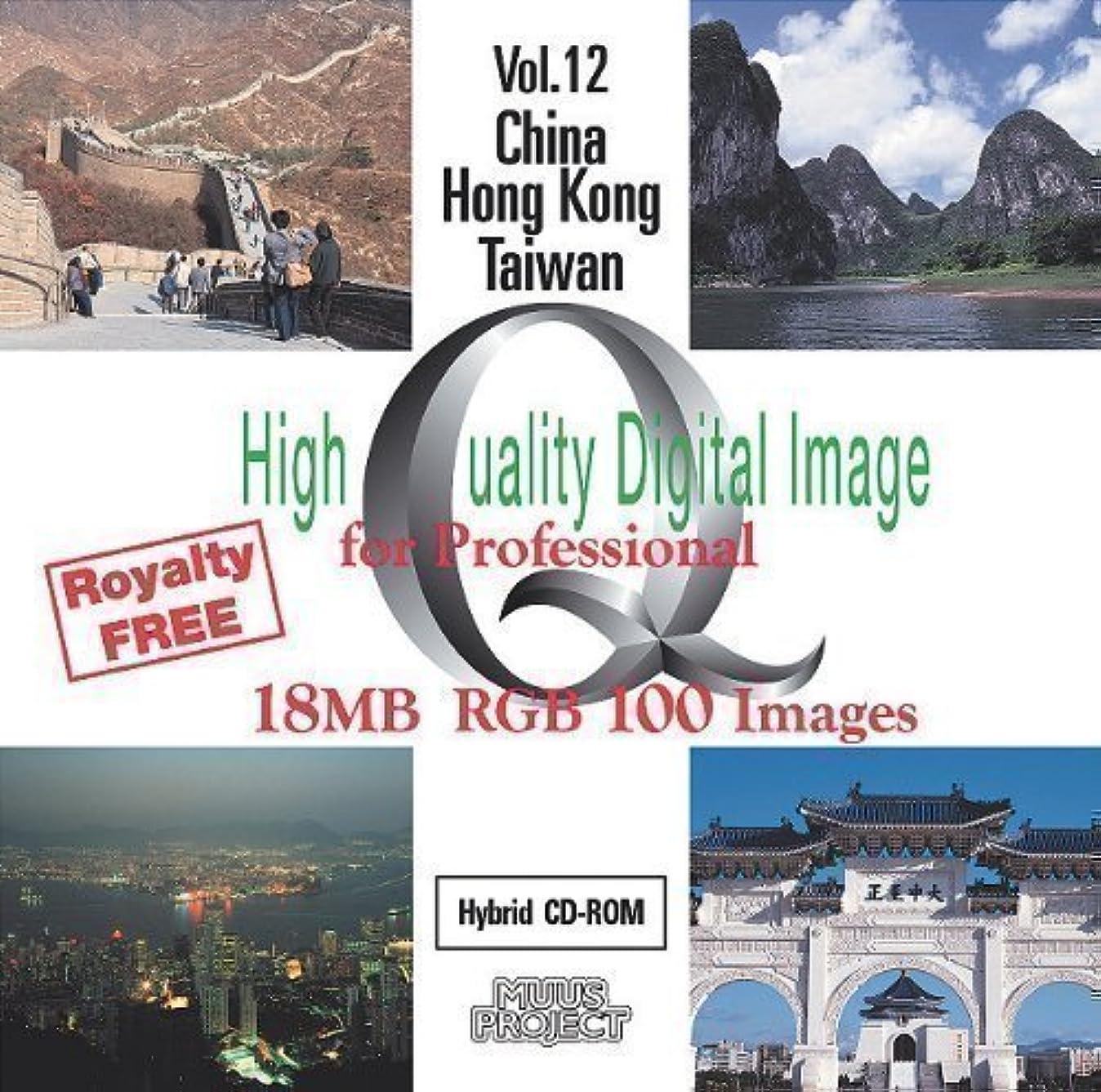 保安誓約正直High Quality Digital Image Vol.12 China / HongKong / Taiwan