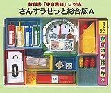 教科書「東京書籍」に対応の算数セット さんすうせっと総合版A