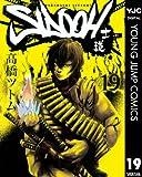 SIDOOH―士道― 19 (ヤングジャンプコミックスDIGITAL)