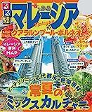 るるぶマレーシア クアラルンプール・ボルネオ(2019年版) (るるぶ情報版(海外))