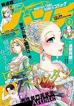[雑誌] 月刊コミックバンチ 2020年04月号