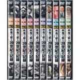 【永久保存版】映像で綴る20世紀の記録DVD10巻セット(1900~1999)