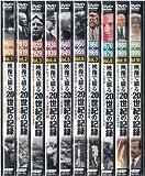 【永久保存版】映像で綴る20世紀の記録DVD10巻セット(1900?1999)
