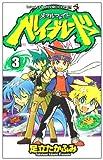 メタルファイト ベイブレード 3 (てんとう虫コロコロコミックス)