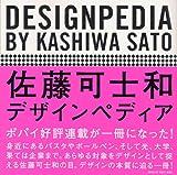 ポパイ特別編集 佐藤可士和 デザインぺディア (マガジンハウスムック) 画像