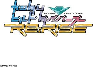HGBD:R ガンダムビルドダイバーズRe:RISE 主人公機チーム4体セット最終決戦Ver.特別カラー(仮) 1/144スケール 色分け済みプラモデル