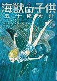 海獣の子供(2) (IKKI COMIX)