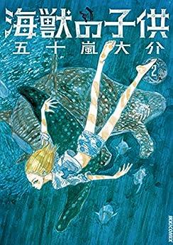 [五十嵐大介]の海獣の子供(2) (IKKI COMIX)
