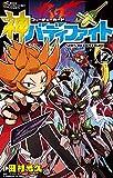 フューチャーカード 神バディファイト(2) (てんとう虫コミックス)