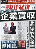 週刊 東洋経済 2014年 6/7号