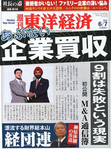 週刊 東洋経済 2014年 6/7号の詳細を見る