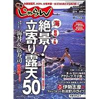 関西 じゃらん 2006年 06月号 [雑誌]