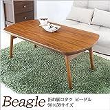 こたつ テーブル 幅90×奥行50cm 折れ脚 こたつテーブル