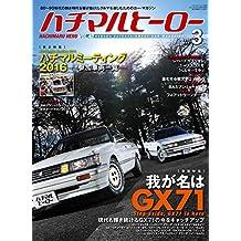 ハチマルヒーロー vol.40 [雑誌]