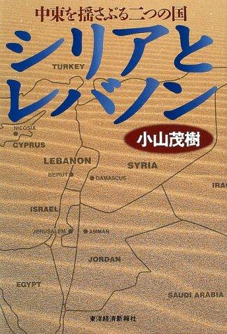 シリアとレバノン―中東を揺さぶる二つの国